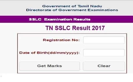 TN SSLC Result 2017: तमिलनाडु 10वीं बोर्ड का रिजल्ट, यहां देखें