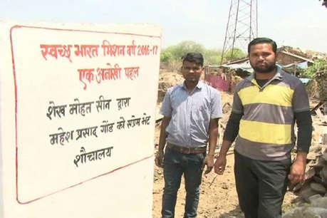 हिंदू दोस्त की शादी करवाने के लिए, मुस्लिम युवक ने गिफ्ट किया टॉयलेट