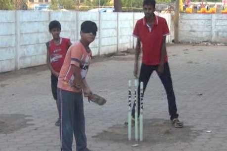 आंख पर पट्टी बांधकर क्रिकेट खेलने के साथ गणित के सवाल भी हल कर लेता है ये बच्चा