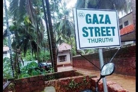 केरल की सड़क का नाम पड़ा गाजा पट्टी, खुफिया एजेंसियां हरकत में