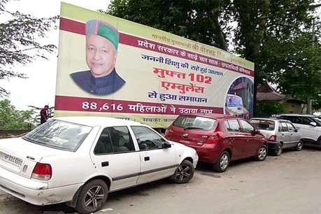 सीएम को खुश करने के चक्कर में शिमला की इस पार्किंग को कर दिया गया बंद