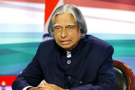 मॉर्निंग Quotes: डॉ. कलाम की ये बातें आपकी सोच बदल देगी