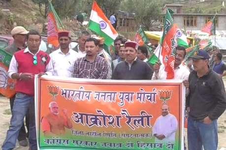 भाजयुमो ने प्रदेश सरकार के खिलाफ निकाली आक्रोश रैली