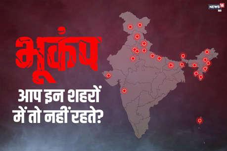 जानिए...देश के इन शहरों पर है भूकंप का सबसे ज्यादा खतरा