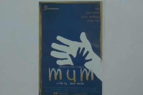 मासूम की दर्दनाक कहानी बनी शॉर्ट फिल्म की प्रेरणा, दे रहे बेटी बचाओ का सन्देश