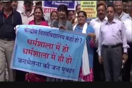 धर्मशाला में सेंट्रल यूनिवर्सिटी के लिए जन चेतना संगठन ने निकाली रैली