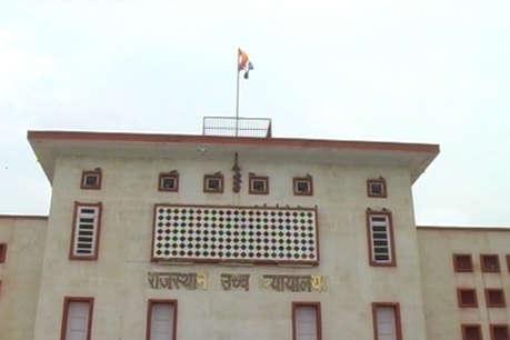आगामी 29 अगस्त तक की जाए रिक्त पदों पर टीचर्स की भर्ती : राजस्थान हाई कोर्ट
