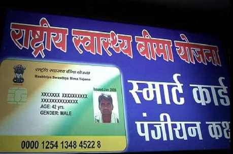 बिना इलाज के ही अस्पताल ने स्मार्ट कार्ड से निकाल लिए 18 हजार रुपए!