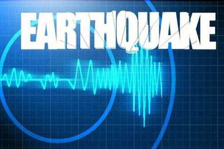 पेरु तट पर भूकंप के तेज झटके, सुनामी का अलर्ट जारी