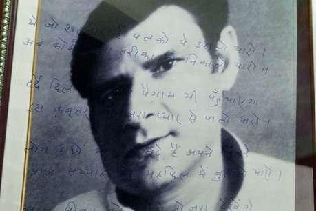 मिटा दी गई दुष्यंत कुमार की आखिरी निशानी, संग्रहालय भी गिन रहा अंतिम दिन