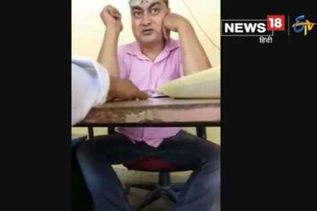 बाबू ने पीएम आवास योजना का पैसा जारी करने के लिए मांगी घूस, वीडियो वायरल