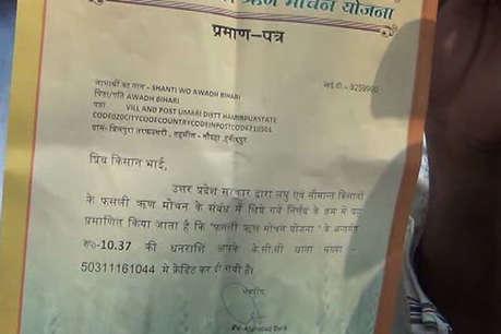 योगी सरकार की कर्जमाफी या मजाक! किसी के 10 तो किसी के 38 रुपये हुए माफ
