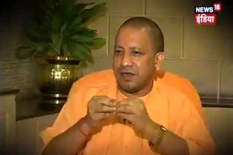 सीएम योगी का आरोपः सपा-बसपा ने राजनीति का अपराधीकरण किया