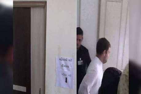 और जब लेडीज टॉयलेट में घुस गए राहुल गांधी!
