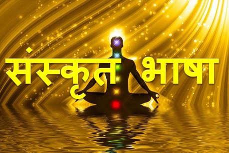 ..तो यहां संस्कृत होगी बोलचाल की भाषा