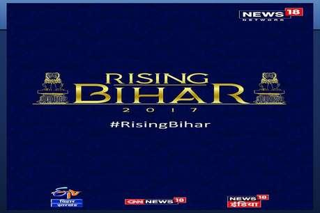 #RisingBihar : बदलते और बढ़ते बिहार का साक्षी बनेगा यह मंच