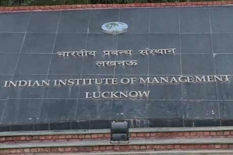 लखनऊ: IIM के स्टूडेंट ने की आत्महत्या, आईआईटी गुवाहाटी से किया था बीटेक