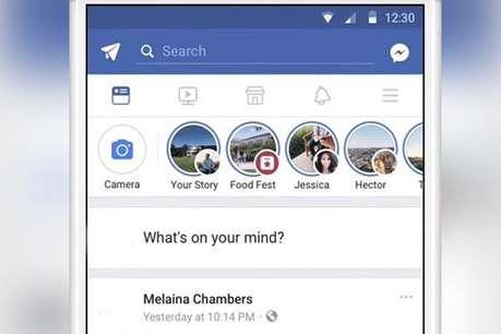 फेसबुक ने किए ये बदलाव, अब ऐसे नजर आएगी आपकी हर Story