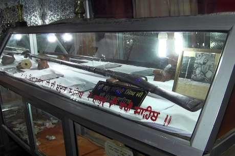 VIDEO : यहां मौजूद है गुरु गोबिंद सिंह जी की 331 साल पुरानी 18 किलो वजनी और 7 फीट लंबी बंदूक