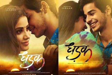 POSTER: जान्हवी कपूर की पहली फिल्म 'धड़क' का पोस्टर हुआ रिलीज