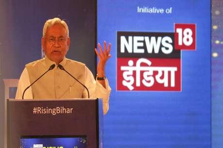 #RisingBihar : CM नीतीश बोले-विकास का मतलब चंद लोगों की संपत्ति में इजाफा नहीं