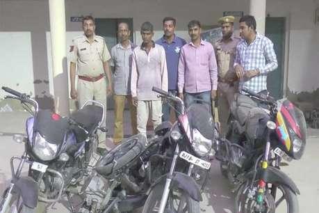 नौ महीने में छह बाइक चुराई, बेचने निकला तो पकड़ा गया