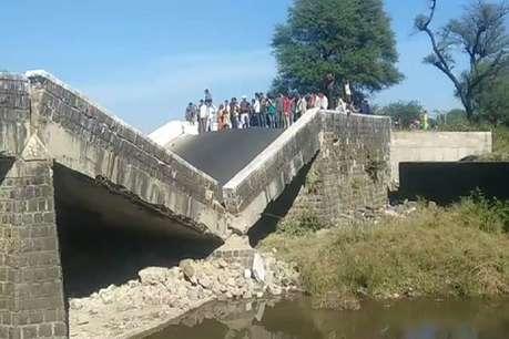 VIDEO: एमपी में दो हिस्सों में बंटा ब्रिज, यातायात रोका गया