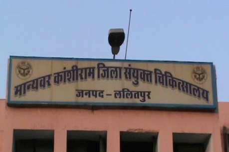 ललितपुर जिला अस्पताल की कहानी, जब दुर्गंध आई तो पता चला यहां एक लाश है!