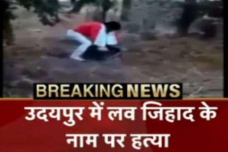 'लव जिहाद' के नाम पर कुल्हाड़ी से काटकर जिंदा जलाया, रिकॉर्ड किया Video