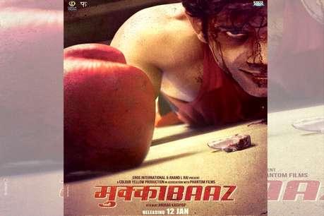 First Poster: अनुराग कश्यप की फिल्म 'मुक्केबाज़' का पोस्टर हुआ रिलीज