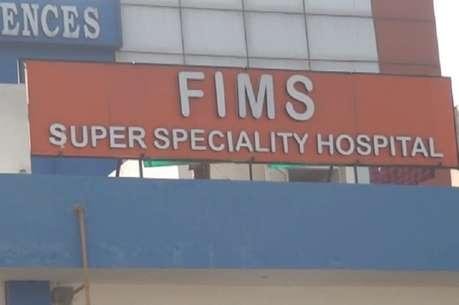 अब इस अस्पताल ने डेंगू के इलाज का बिल बनाया 4 लाख 50 हजार रुपये