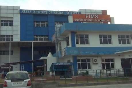 फिम्स अस्पताल पर लगे आरोप, पैसों के लिए ले ली मरीज की जान