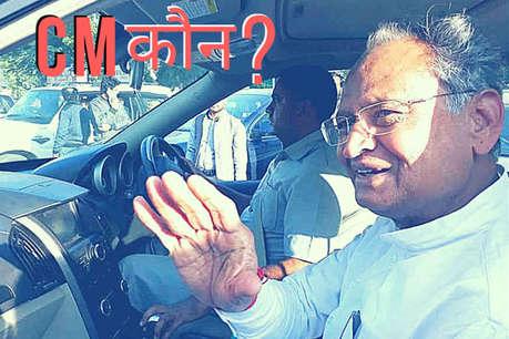 अशोक गहलोत का CM पद की दावेदारी पर चौंकाने वाला बयान