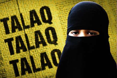 तीन बेटियां पैदा होने पर किया प्रताड़ित, शौहर ने कह दिया तलाक तलाक तलाक