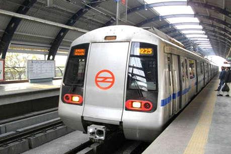 दिल्लीः आज से शुरू होगी पिंक लाइन मेट्रो, जोड़ेगी दिल्ली विश्वविद्यालय के नॉर्थ व साउथ कैंपस को