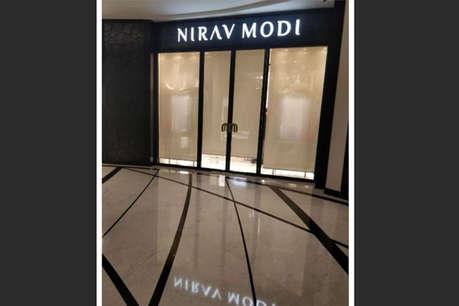 PNB घोटाला: नीरव मोदी के शोरूम से 5100 करोड़ के आभूषण जब्त, ED ने की पासपोर्ट रद्द करने की मांग