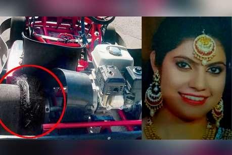 VIDEO: गो कार्टिंग करते वक्त टायर में फंसी चोटी, बाल उखड़ने से महिला की मौत