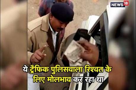 रिश्वत के लिए मोलभाव कर रहा था पुलिसवाला, कैमरे में रिकार्ड हुई पूरी वारदात