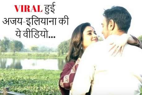'रश्क-ए-कमर' के बाद अजय-इलियाना की ये वीडियो लगा रही है आग!