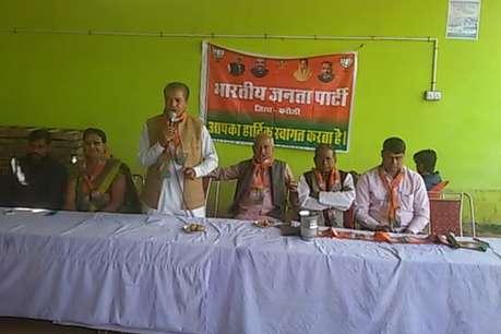 करौली जिला भाजपा की बैठक में चुनाव के मद्देनजर काम करने पर हुई चर्चा