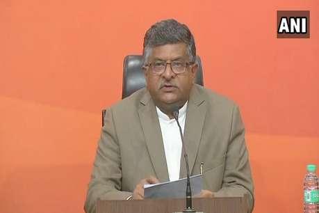 PNB घोटाला: जिनके घर शीशे के हैं, वो दूसरों पर पत्थर न फेंकें- रविशंकर प्रसाद