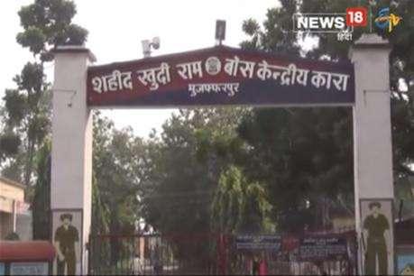 बिहार: जेलों में क्षमता से ज्यादा कैद हैं मुजरिम, सीतामढ़ी कारागार में 3 गुना ज्यादा कैदी