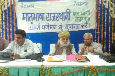 Image result for राजस्थानी भाषा के लिए दिल्ली में साहित्यकार देवकिशन ने शुरू किया अनशन