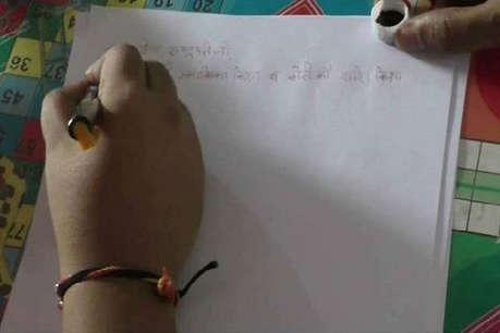 मां-बेटी ने राष्ट्रपति को पत्र लिखकर मांगी 'इच्छा मृत्यु' की इजाजत