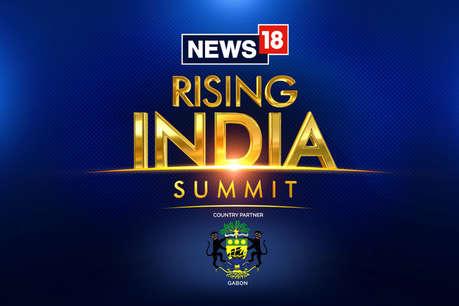 News18 Rising India Summit: 'भारत बन सकता है सुपर पावर, मगर चीन से बढ़ानी होगी दोस्ती'