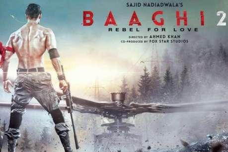 केआरके ने किया बागी-2 का रिव्यू, जानिए कैसी है फिल्म