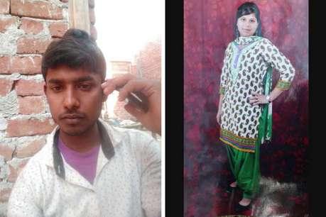 कन्नौज: परिवार की पाबंदी के बाद 'प्रेमी युगल' ने लगाया मौत को गले