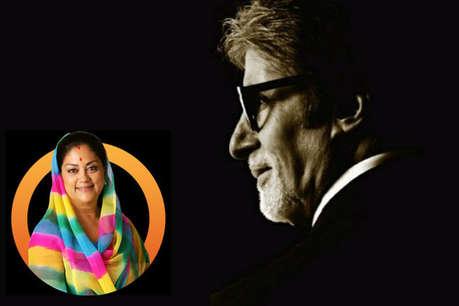 अमिताभ बच्चन की तबियत पर CM वसुंधरा ने दी बेहतर इलाज की हिदायत