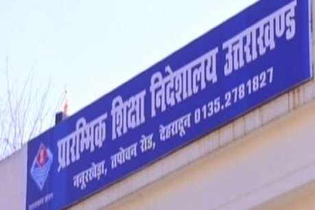 शिक्षक भर्ती फर्जीवाड़े में एसआईटी ने जांच की तेज, निदेशालय को भेजी रिपोर्ट