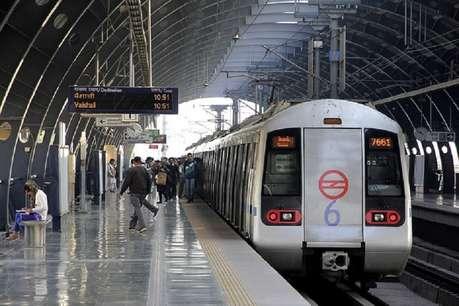 दिल्ली मेट्रो की पिंक लाइन का उद्घाटन